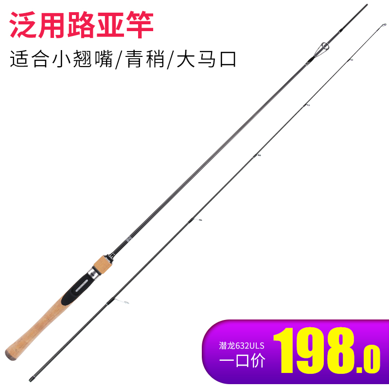 Fishing house Qianlong 1.8/1.5 m UL adjusting straight handle road sub-pole soft adjusting horsemouth pole small tilting mouth mandarin fish fishing rod