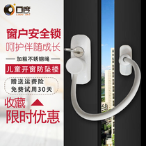 Window security lock child protection sliding window high-rise window limit device flat outside open positioning anti-crash lock