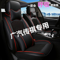 Summer Ice Silk Seat Cover of Automotive Seat Cushion Guangqi GS8 GS4 GS5GA8 Legendary Seat Cover
