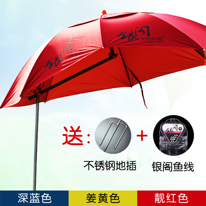 Silver Pavilion fishing umbrella 2m 2.4m universal double bending rainproof, sunscreen and UV proof folding sun umbrella