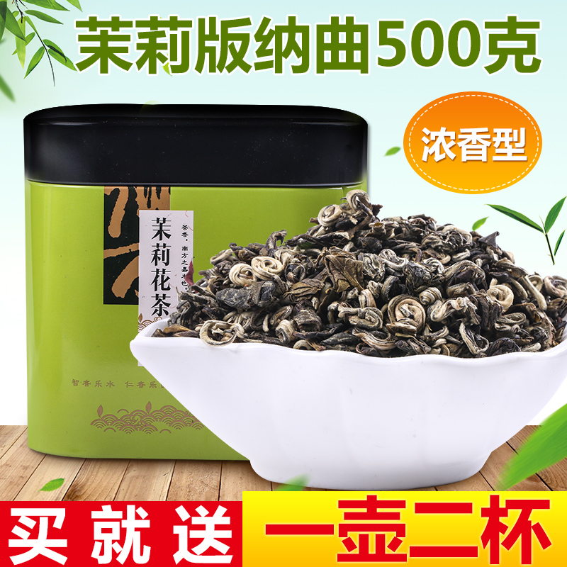 [The goods stop production and no stock]2018 New Tea, 1 Cup, 2 Cups, Emblem, Zou Jasmine Tea, Luzhou-Style, Banqu, Huacha Tea, 500g