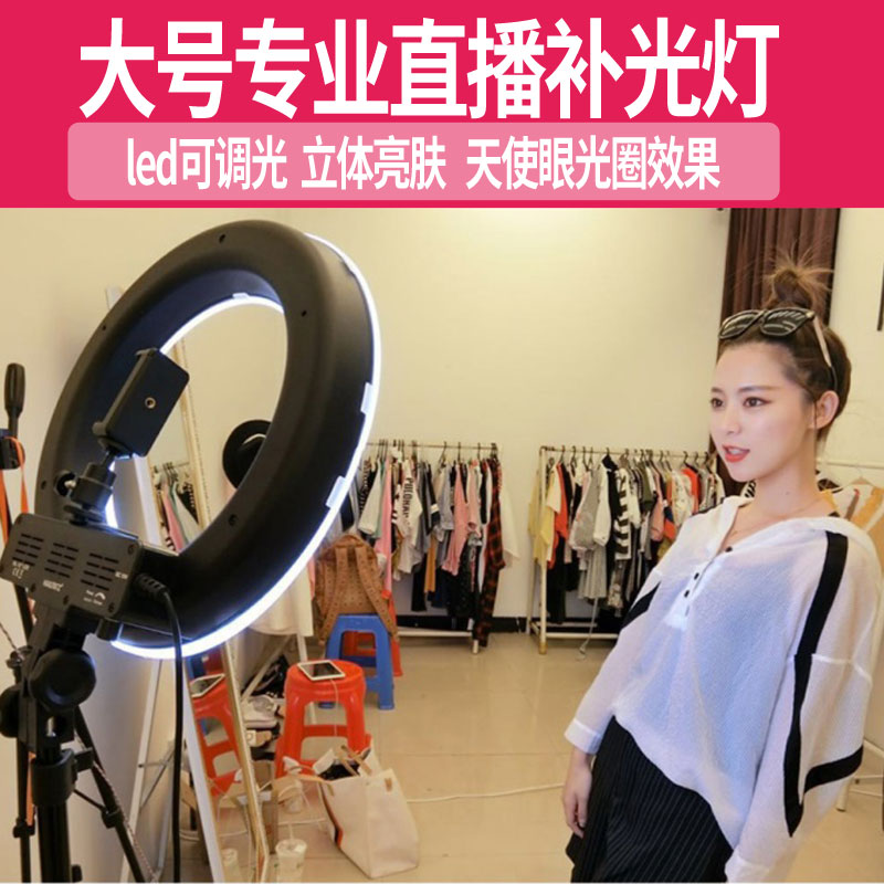 Large led ring fill light anchor HD beauty tender skin thin face vibrato photography photo landing live light