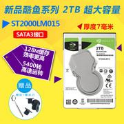 Send gifts Seagate/ Seagate ST2000LM015 2TB laptop hard drive 2t2.5 inch mechanical disc PS4