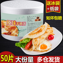 Authentic Taiwan original Hand grab cake 50 pieces of commercial family breakfast pancake pastry hand rip cake cake wholesale