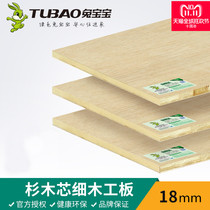 Bunny Plate FIR Core 18 CL E0 class Joinery plate bag door sleeve ceiling wardrobe frame solid wood core