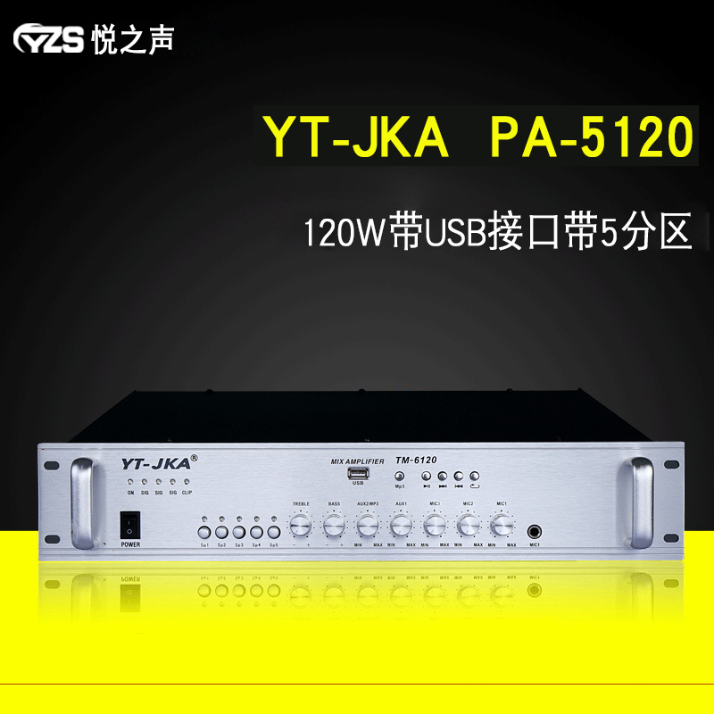 YT-JKA PA-5120 public broadcasting constant pressure power amplifier 120W ceiling speaker U disk function 5 partition