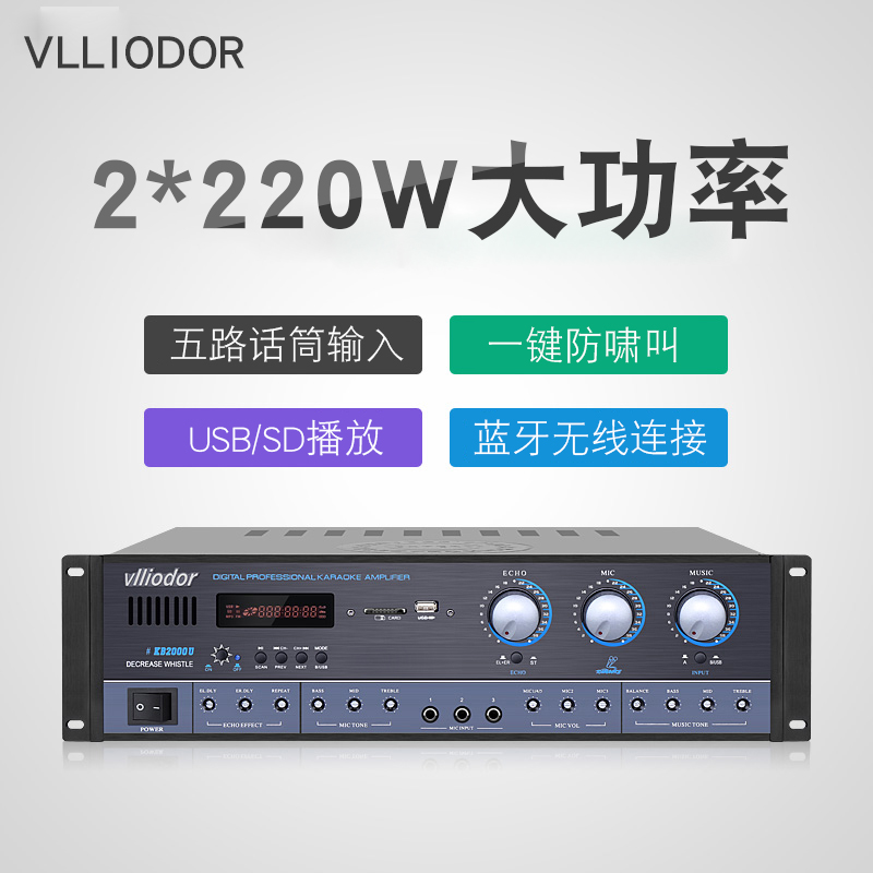 VLLIODOR/葳dor KB2000U amplifier Bluetooth home ktv high power fixed resistance HIFI power amplifier
