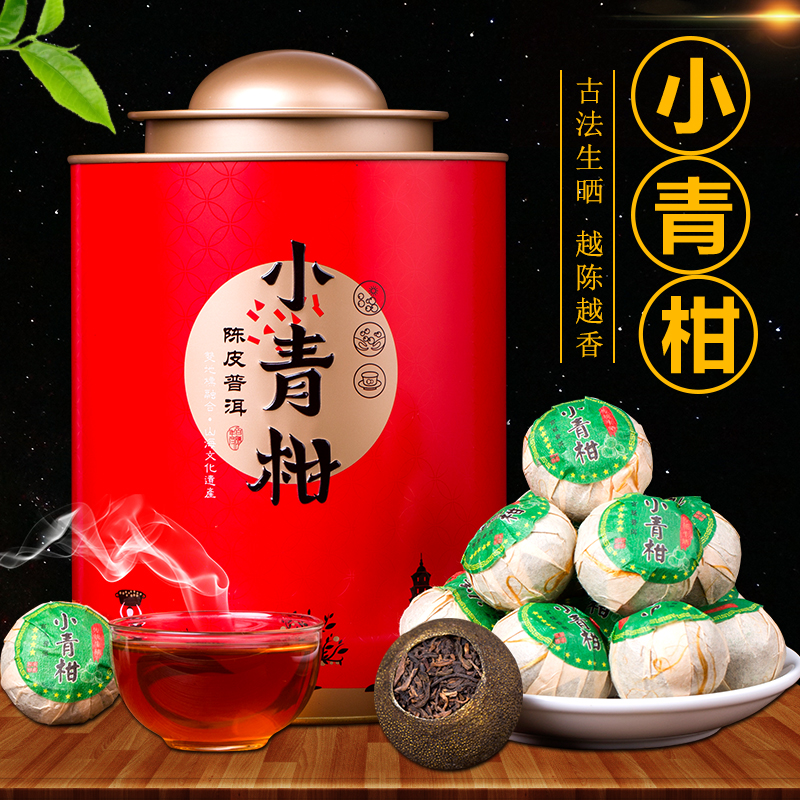 Authentic Xinhui Xiaoqing Orange 8 Years Palace Quality Chenpipu Tea Mature Tea Orange Pu Tea Gift Box Tea 500g
