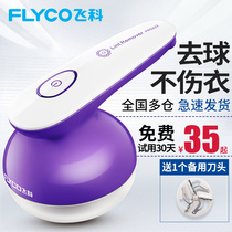 The Flyco hair clothing kick-off trimmer rechargeable household clothing shave machine shaved to remove the hairball artifact