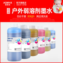 Omeia outdoor weak solvent ink oil-based pyrielectrative camera ink suitable for EPN DX5 7 XP600 TX800 nozzle 4720 printer weak solvent ink