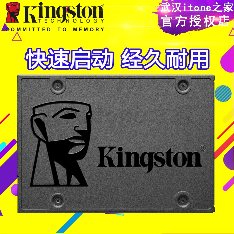 Kingston/Kingston SA400S37/240G solid state hard disk A400 SSD notebook desktop