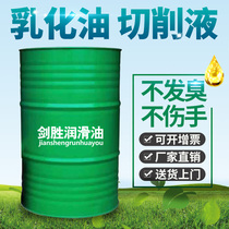 Anti-rust emulsified oil Saponified oil emulsion coolant CNC lathe sawing saponified liquid Emulsified cutting fluid