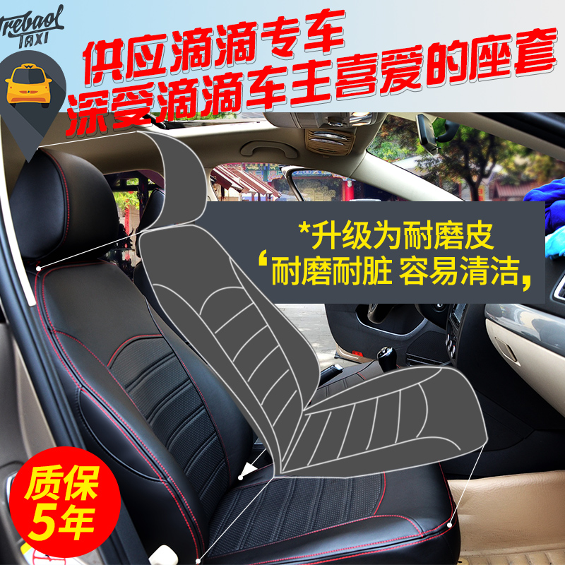 Volkswagen Express Seat Cover Four Seasons General Santana Tour View New Jetta Langyi plus Rigidity Full Pack Seat Cushion