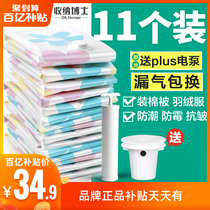 Vacuum compression bag cotton by the extra-large collection bag finishing bag clothes quilt thickened household artifacts bag
