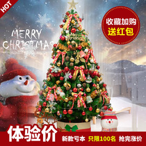 Christmas Tree package 1.8 m Christmas decorations gold set 1.5 m home diy2.1 large Christmas tree