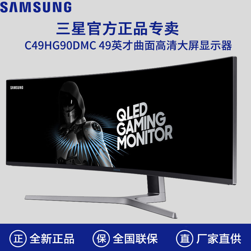 Samsung display C49HG90DMC 48.9 inch 32::9 ribbon fish screen 144HZ electronic competitive display
