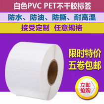 Synthetic paper bright white pet PVC tear not rotten waterproof self-adhesive label Custom 80*60*50*40*30 70