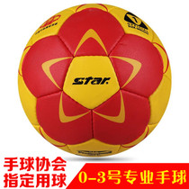 Genuine star Shida Handball professional adult children competition Training with No. 3rd 2nd No. 1th No. No. 0 handball