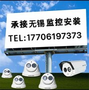 Wuxi professional monitoring home installation / installation of camera services / security weak / Hikvision installation