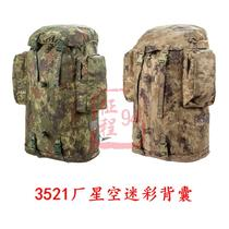 Public 3521 factory 19 years of new Star camouflage back bag cold zone life with a general 01B upgrade 揹 bag