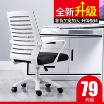 ✅ Computer Chair Home Backrest lazy Office office chair modern Simple swivel Chair student game Meeting Chair