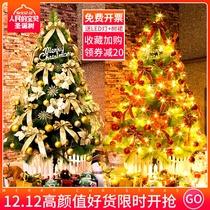 1.5 m pine needle Christmas Tree Set 1.8 2.1 2.4 3 luxury encrypted decorative Christmas scene decorations