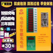 Chen Sound Intelligent Community 10-way charging station coin card charging station electric vehicle charging pile ten-way machine