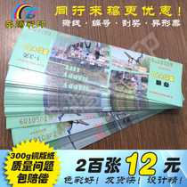 Ticket tickets to the annual annual raffle ticket is the vice scraping award card hand tear coupon thick hard paper custom design color printing.