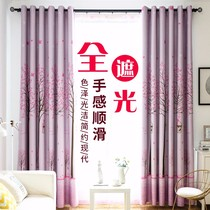 Rich tree curtain finished simple modern floor-to-ceiling window pink cute bedroom living room hook punching full shading cloth