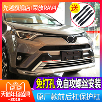 The first dedicated to 16-19 RAV4 Rong put front bumper Toyota New Rong put front and rear guard bar
