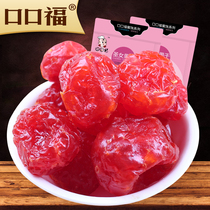Cherry tomatoes dried 100gx3 bag small tomatoes dried tomatoes dried candied fruit snacks