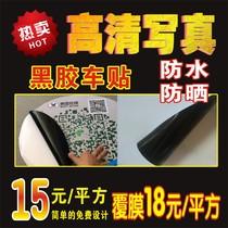 Outdoor Waterproof sticker Black Glue car sticker PVC Self-adhesive poster printing custom outdoor advertising stickers Waterproof Sunscreen