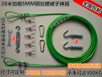 20 m bold 5MM household clothesline bag plastic wire rope tanning quilt clothes rope cool clothes artifact