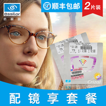 Eyeglass diamond crystal A4 anti blue light myopia glasses 1.67 A+ 1.74 aspherical A3 lenses 2 pieces