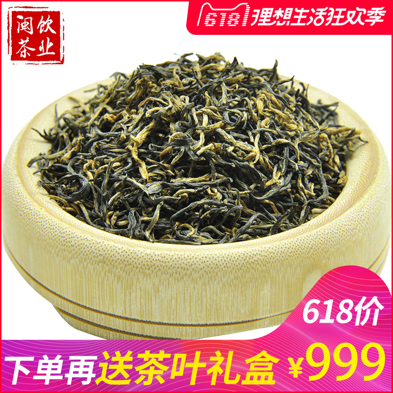 Wuyi Mountain Jin Junmei 250g quality black tea Wuyi Mountain Tongmu Guan black tea leaves Liquor k5555