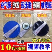 PVC glue inflatable swimming pool glued raincoat pants air 牀 special rubber boat repair swimming ring