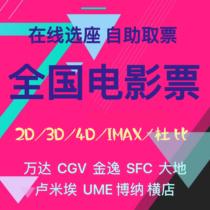 National movie tickets Wandacgv Jinyi land cross shop in the movie ume Beijing Shanghai Guangzhou Shenzhen preferential ticket purchase