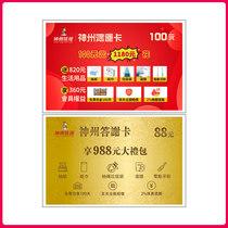 Шеньчжоу Цзянсу ответ благодарности карты Hongyun карты