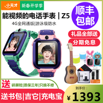 Small genius phone watch Z5q children tracking intelligent waterproof multi-function z2y student positioning four generations of Z1 men and women