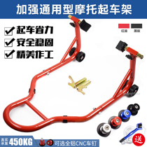 Motorcycle starting frame Front and rear wheel parking frame maintenance Parking frame Support frame Landing gear chain maintenance tools