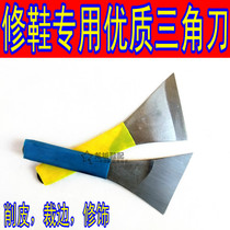 Shoe repair knife triangle leather knife paddle cutting skin carving decorative art knife shoemaker repair Shoe cutting has opened the blade