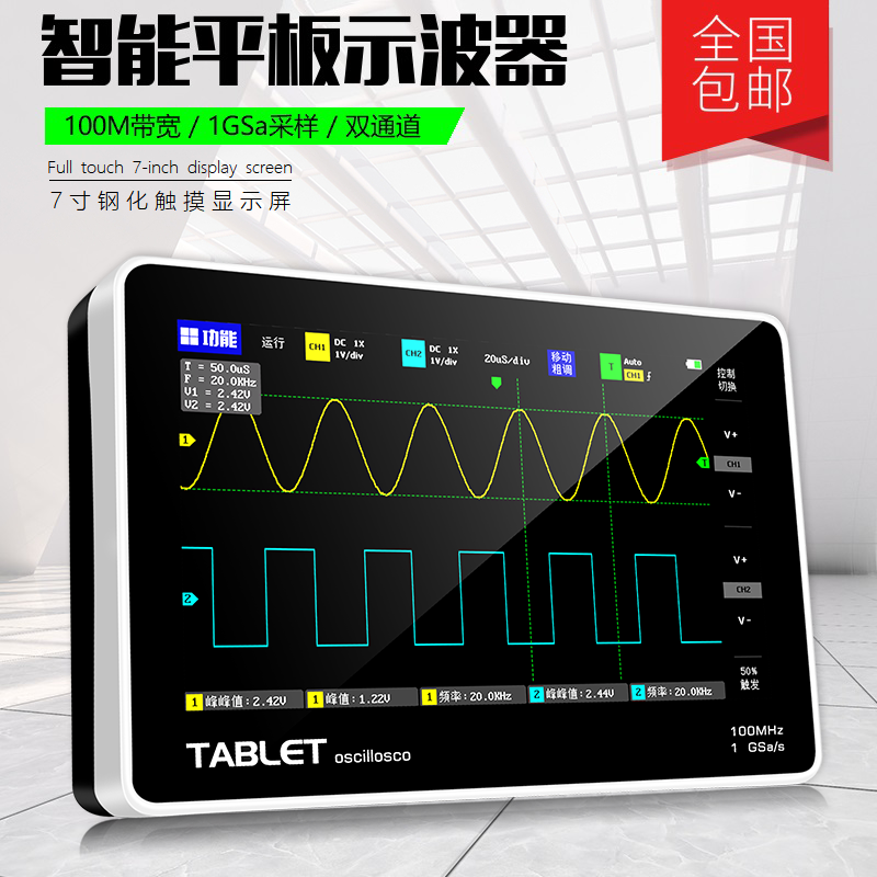 Tablet digital oscillostor ADS1013D dual channel 100M width 1GS sample small portable