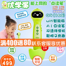 Youxue School Q9 point reading pen WIFI man-machine interactive intelligent AI early education machine Pre-school gift 0-3-6 years old book