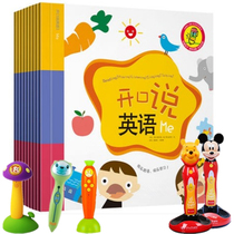 9 open to speak English 4-8 years old Noah Fast code reading lang point reading pen pre-school English reading point