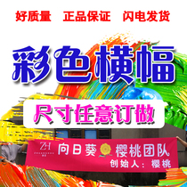 Color banner cloth Banner Vertical custom Chongqing advertising opening banner hand pull flag production custom-made