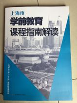 Interpretation of Shanghai Preschool education Curriculum Guide