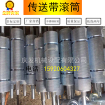 Pipeline Roller chrome drive shaft custom drum machine transmission line roller power adhesive stainless steel Roller