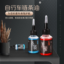 Permanent chain oil mountain bike bicycle accessories Lubricant cleaning Agent Maintenance oil rust removal chain oil
