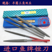 Fish brand Japanese red stalk file Swiss double head wax file semicircle file Triangle file shaping rough file metalworking file