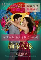 Gold picking Wonderland movie Crazy Rich Asians Super Qing Chinese character comedy Love Auto Hair W disk